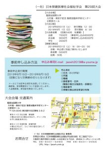 jsswh_gakkai_29_info2s.pdf