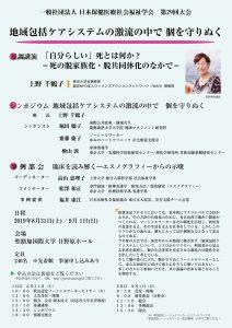 jsswh_gakkai_29_info_1s.pdf